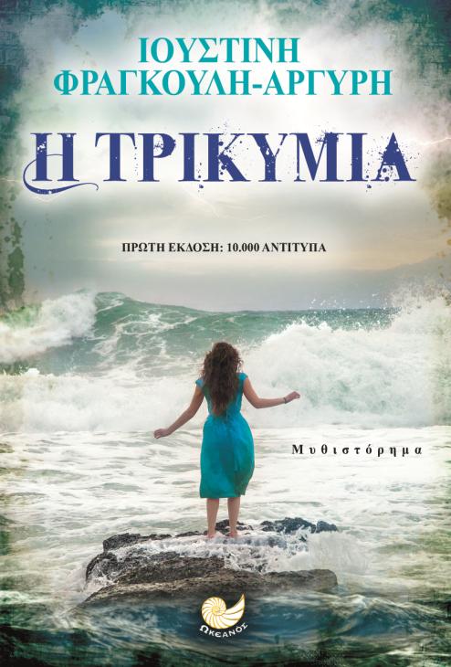 h trikymia_fragkouli