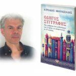 Πώς γράφουμε ένα μυθιστόρημα; Ο Κυριάκος Αθανασιάδης μιλά ειλικρινά σε εσένα. Ναι, σε ΕΣΕΝΑ που θέλεις ΝΑ ΓΡΑΨΕΙΣ.