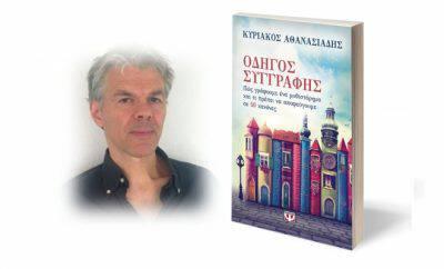 kyriakos_athanasiadis_psichogios
