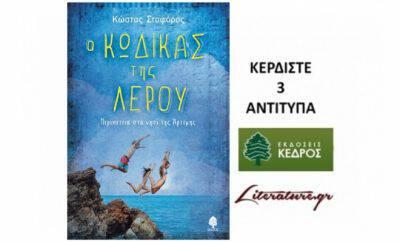 stoforos_code_leros_artemis_kedros_contest-2