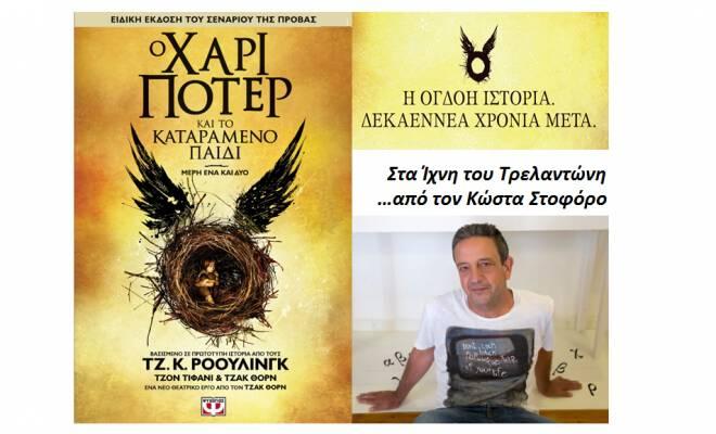 stoforos_cover_harry_psichogios