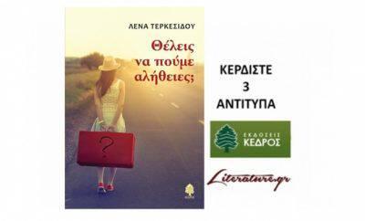 terkedisou_kedros_contest