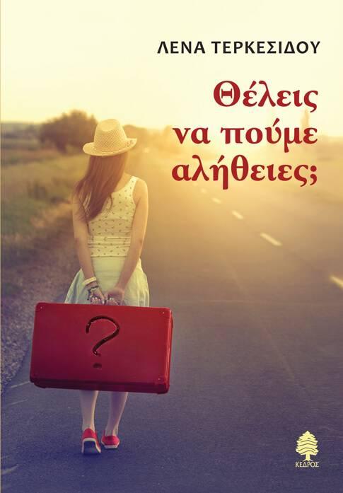 terkesidou_alithies_kedros