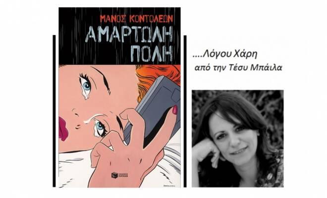 amartoli-polh-_kontoleon-patakis_cover