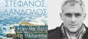 dandolos-book-708