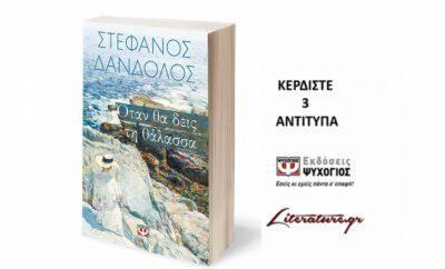 dandolos_-thalassa-psichogios_contest1
