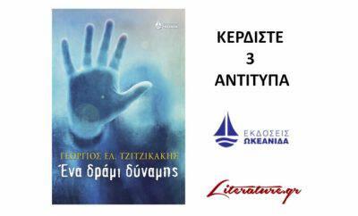 dramy_tzitizkakis_oceanida_contest-2