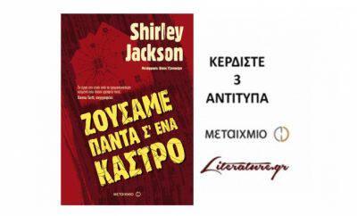 jackson_cover_-contest_metaixmio
