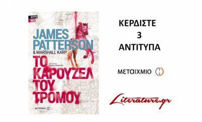 karouzel_tromou_patterson_meta_contest