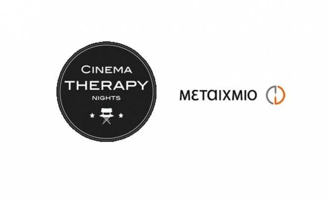 metaixmio_cinema