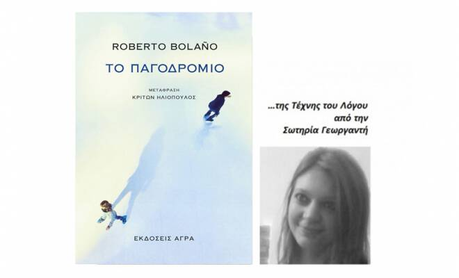 pagodromio_bolano_georganti_review