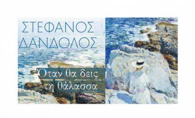 stefanaos_dandoos_psichogios_thalassa