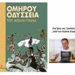 Βιβλία που θα αγαπήσετε! του Κώστα Στοφόρου