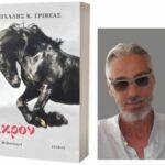 To μυθιστόρημα «Άκρον» του Μιχάλη Γριβέα κυκλοφορεί από τις εκδόσεις Ιωλκός