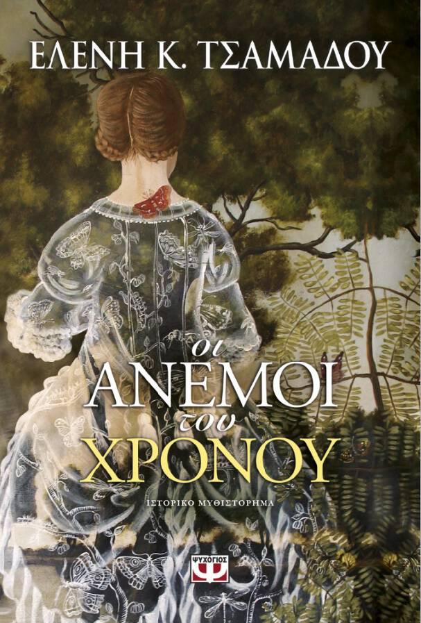 eleni_tsamadou_psichogios_cover