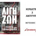 Κερδίστε 2 αντίτυπα από το βιβλίο της HANYA YANAGIHARA «ΛΙΓΗ ΖΩΗ»