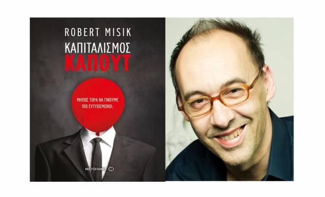 metaixmio_kapout_misik