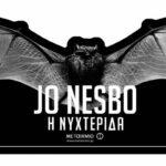 «Η ΝΥΧΤΕΡΙΔΑ» Το απόλυτο μαστ για τους Nesbomaniacs !