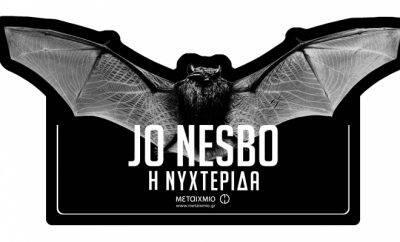 nesbo_news_top_banner