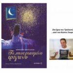 Χριστούγεννα: Χαρίζουμε βιβλία – στηρίζουμε την καλή Ελληνική παιδική λογοτεχνία, γράφει ο Κώστας Στοφόρος