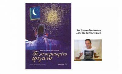 stoforos-_cover4