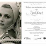 """Έκθεση: """"Σχολικά αποτυπώματα στο έργο της Ζωρζ Σαρή"""" στο Μουσείο Σχολικής Ζωής και Εκπαίδευσης"""