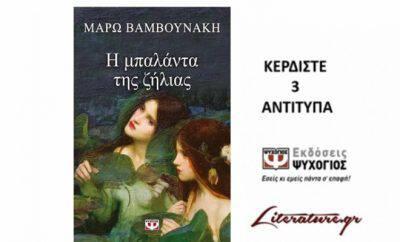 bamboynaki-psichogios_contest-2