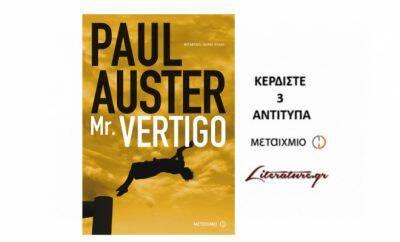 auster_metaixmio_contest