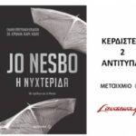 Κερδίστε 2 αντίτυπα από το βιβλίο του JO NESBO «Η νυχτερίδα (Επετειακή έκδοση – 20 χρόνια Χάρι Χόλε)»