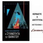 Κερδίστε 3 αντίτυπα από το βιβλίο της Χίλντα Παπαδημητρίου «Η συχνότητα του θανάτου»