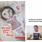 Ένα συγκλονιστικό βιβλίο και άλλες ιστορίες, γράφει ο Κώστας Στοφόρος