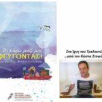 Ιστορίες μικρές και μεγάλες που αξίζει να διαβάσετε! γράφει ο Κώστας Στοφόρος
