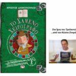 Με καλά παιδικά βιβλία αρχίζει μια καλή χρονιά! γράφει ο Κώστας Στοφόρος