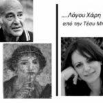 Συνταξιδεύοντας: Οδυσσέας Ελύτης-Σαπφώ, γράφει η Τέσυ Μπάιλα