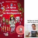 Βιβλία …ενθαρρύνια! γράφει ο Κώστας Στοφόρος