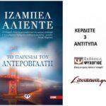 """Κερδίστε 3 αντίτυπα από το βιβλίο της ΙΖΑΜΠΕΛ ΑΛΙΕΝΤΕ """"ΤΟ ΠΑΙΧΝΙΔΙ ΤΟΥ ΑΝΤΕΡΟΒΓΑΛΤΗ"""""""