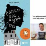 Όμορφες ιστορίες για μικρά και μεγάλα παιδιά, γράφει ο Κώστας Στοφόρος
