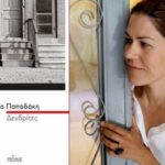 Στην Κάλλια Παπαδάκη για το βιβλίο της «Δενδρίτες» το Ευρωπαϊκό Βραβείο Λογοτεχνίας