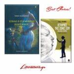 To Literature.gr προτείνει 2 βιβλία για το φετινό Πάσχα (2017)
