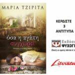 Κερδίστε 3 αντίτυπα από το βιβλίο της ΜΑΡΙΑΣ ΤΖΙΡΙΤΑ «ΟΣΑ Η ΑΓΑΠΗ ΣΥΓΧΩΡΕΙ»
