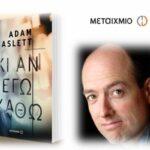 Ένα από τα καλύτερα μυθιστορήματα του έτους 2016: « ΚΙ ΑΝ ΕΓΩ ΧΑΘΩ » του Adam Haslett,  από τις εκδόσεις Μεταίχμιο