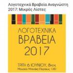 Λογοτεχνικά Βραβεία Αναγνώστη 2017: Μικρές Λίστες
