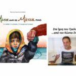Παραμύθια και ιστορίες για μικρά και μεγάλα παιδιά, γράφει ο Κώστας Στοφόρος