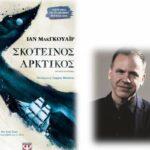 O «ΣΚΟΤΕΙΝΟΣ ΑΡΚΤΙΚΟΣ» του ΙΑΝ ΜΑΚΓΚΟΥΑΪΡ, ανάμεσα στα 10 καλύτερα βιβλία για το 2016