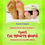 Το Γονείς για πρώτη φορά είναι το 1ο βιβλίο της τριλογίας Ημερολόγιο ενός πατέρα του Κώστα Στοφόρου.