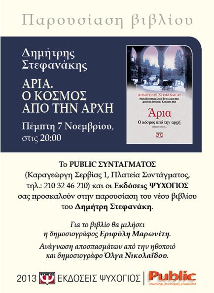 aria invitation