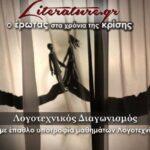Το Literature.gr προκηρύσσει τον Ηλεκτρονικό Λογοτεχνικό Διαγωνισμό Διηγήματος: «Ο Έρωτας στα Χρόνια της Κρίσης»