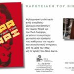 """Εκδήλωση για το βιβλίο """"Λώρα, η τελευταία των Μαρξ"""" της Ζέφης Κόλια, από τις εκδόσεις Μεταίχμιο."""