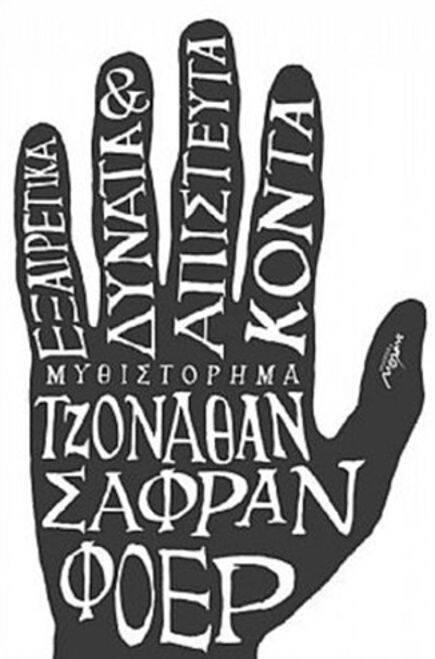 tzofoer1–2-thumb-large melani