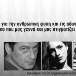 Πρωτότυπη Παρουσίαση του βιβλίου ΧΑΜΑΙΛΕΟΝΤΕΣ του Αλέξη Σταμάτη στο FREE THINKING ZONE